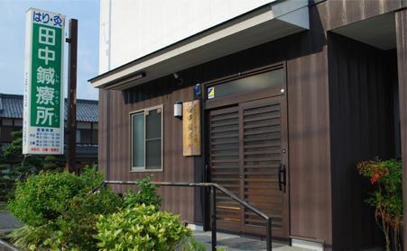 はり・灸 田中鍼療所